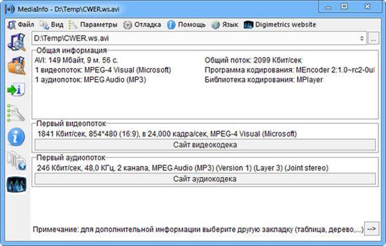 Скриншот программы mediainfo