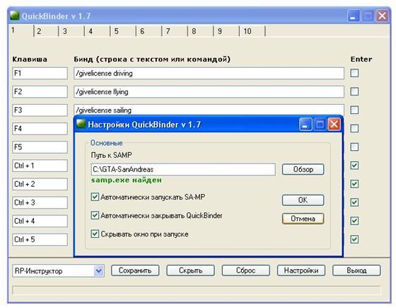 Скриншот программы quickbinder