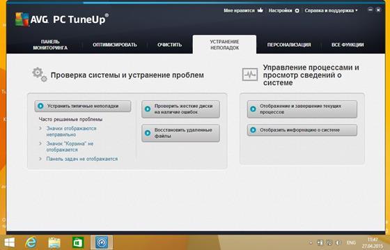 Скриншот программы avg pc tuneup