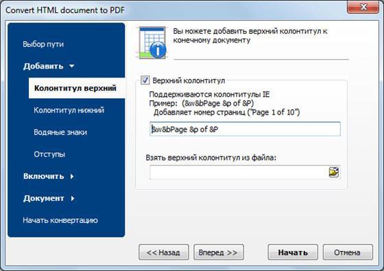Скриншот программы total html converter