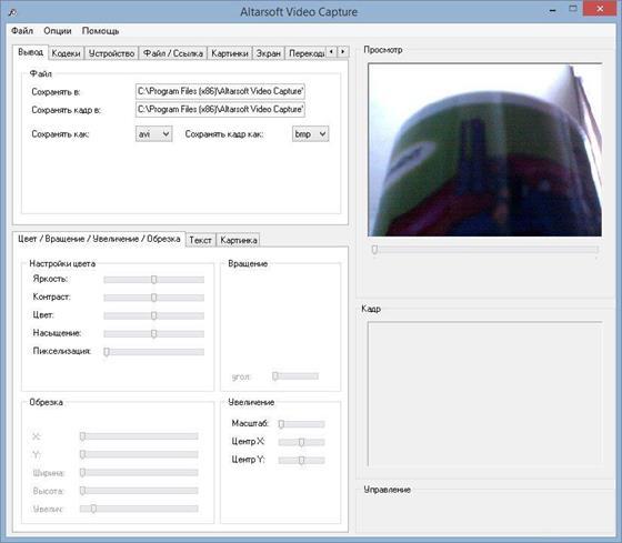 Скриншот программы altarsoft video capture