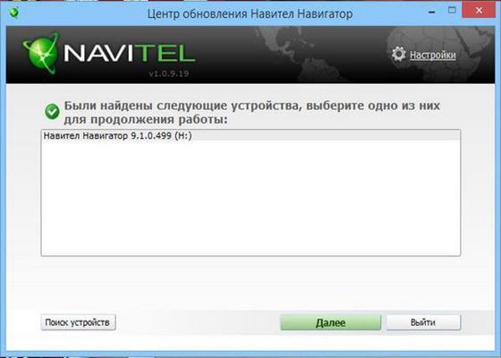 Скриншот программы навител навигатор