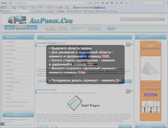 Скриншот программы экранные ножницы