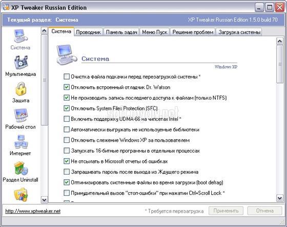 Скриншот программы xp tweaker