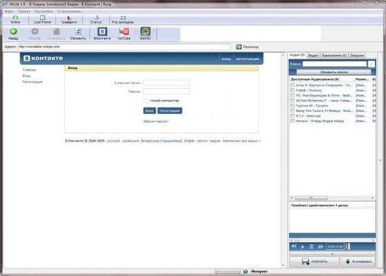 Скриншот программы вконтакте на компьютер