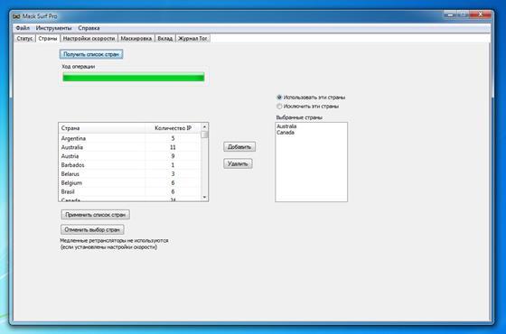 Скриншот программы mask surf