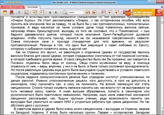 Скриншот программы doc reader