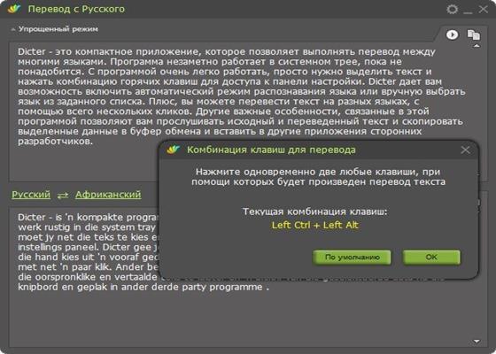 Скриншот программы dicter