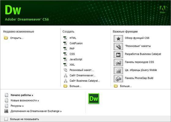 Скриншот программы adobe dreamweaver cc