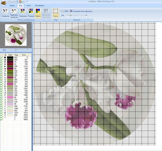 Скриншот программы stitch art easy