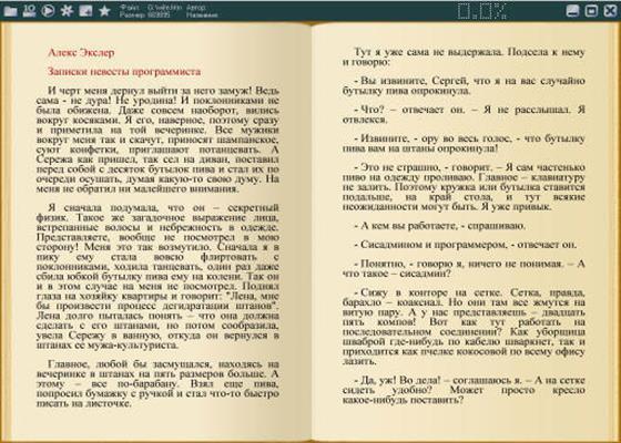 Скриншот программы fb2 reader