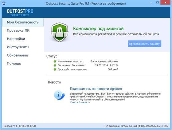 Скриншот программы outpost security suite pro