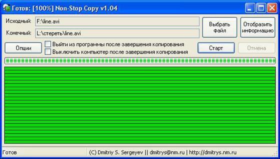 Скриншот программы non-stop copy