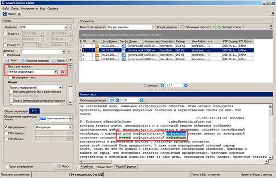 Скриншот программы searchinform