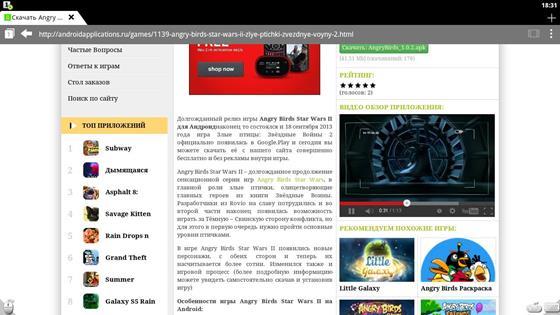 Скриншот программы puffin