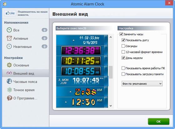Скриншот программы atomic alarm clock