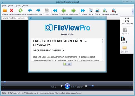 Скриншот программы fileviewpro