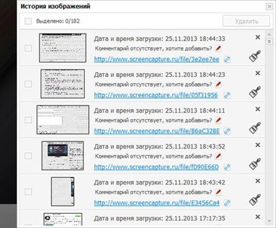 Скриншот программы screencapture