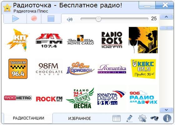 Скриншот программы радиоточка плюс 9.5
