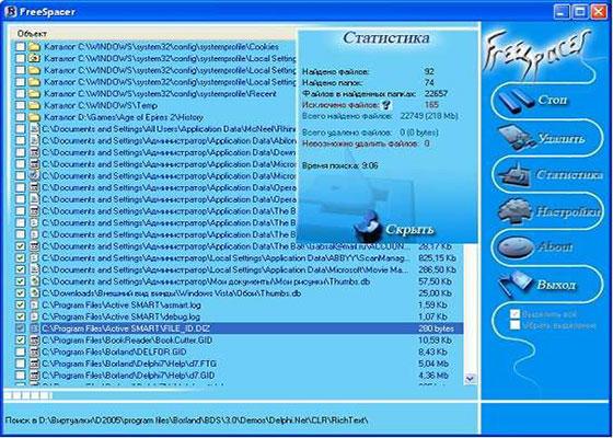 Скриншот программы freespacer 1.67