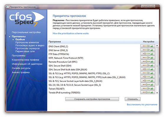 Скриншот программы cfosspeed для windows 7