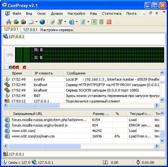 Скриншот программы coolproxy