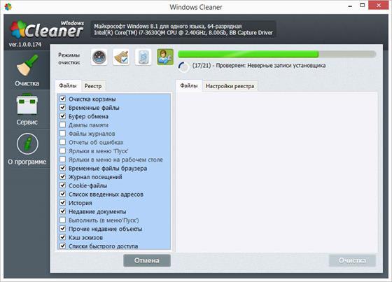 Скриншот программы windowscleaner