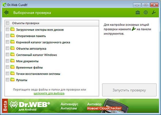 Скриншот программы dr.web cureit