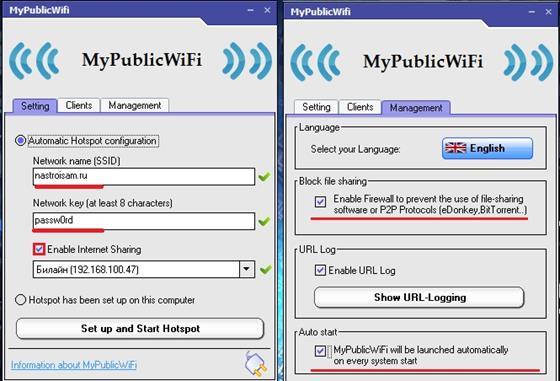 Скриншот программы mypublicwifi