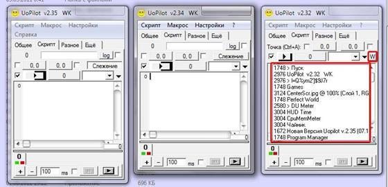 Скриншот программы uopilot