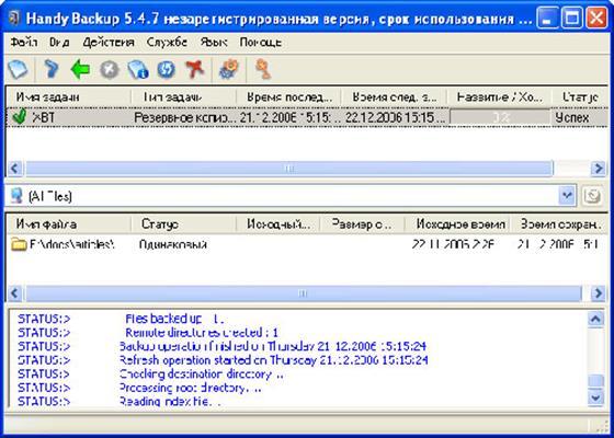Скриншот программы handy backup