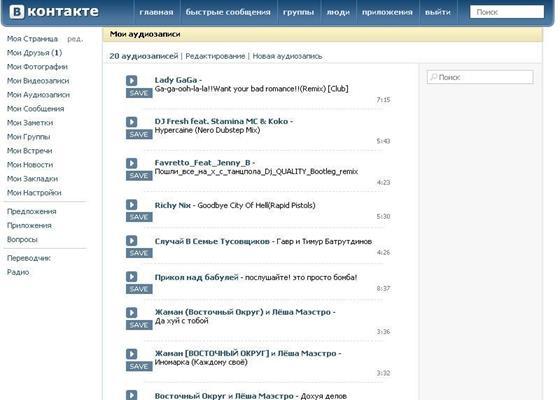 Скриншот программы vksaver