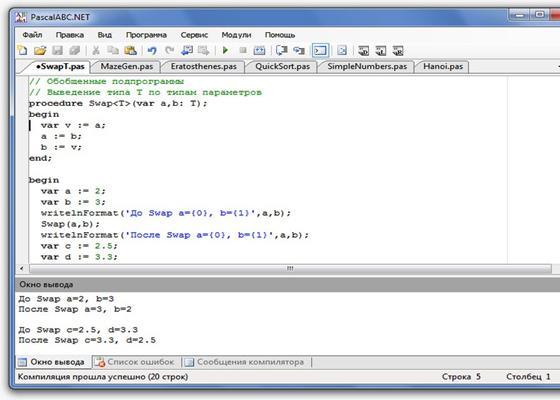 Скриншот программы pascal abc