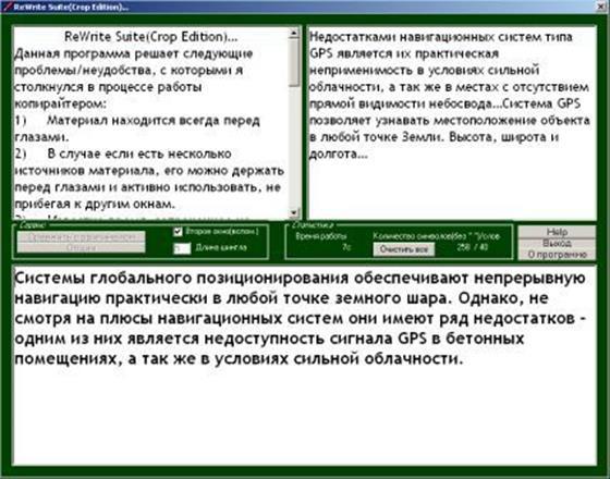 Скриншот программы rewrite suite