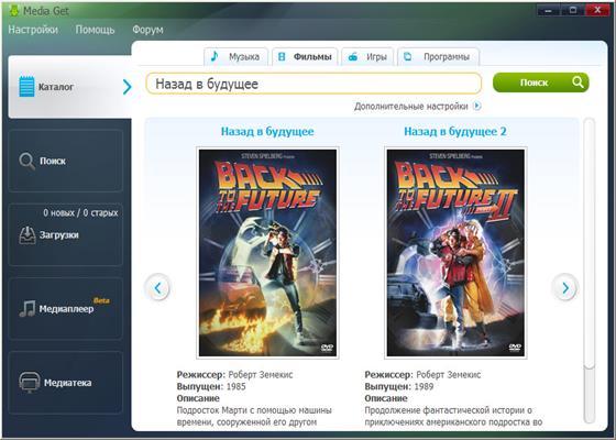 Скриншот программы mediaget
