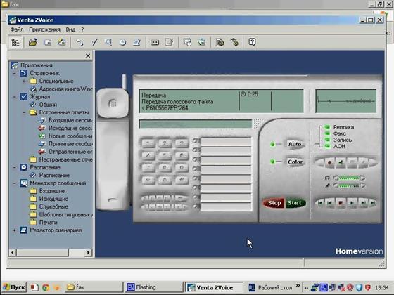 Скриншот программы ventafax