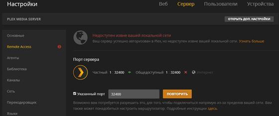 Скриншот программы plex media server