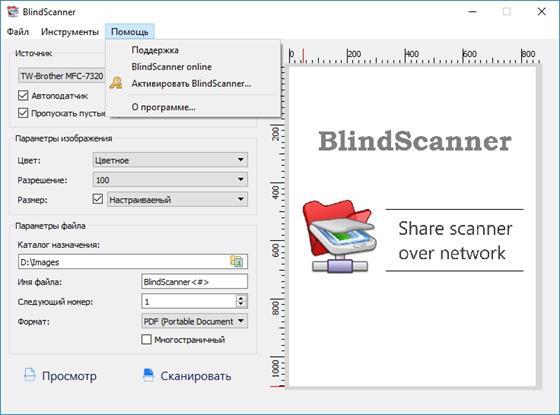 Скриншот программы blindscanner pro