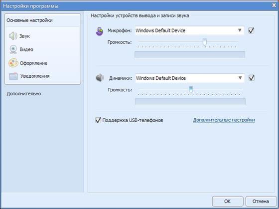 Скриншот программы sippoint