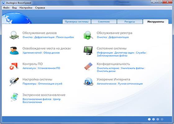 Скриншот программы auslogics boostspeed
