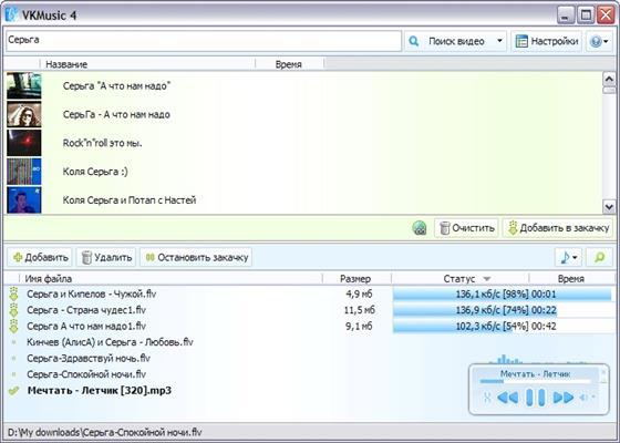 Скриншот программы vkmusic