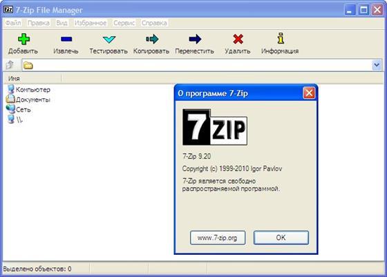 Скриншот программы 7-zip