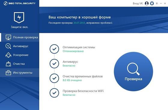 Скриншот программы 360 total security
