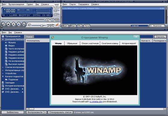 Скриншот программы winamp lite