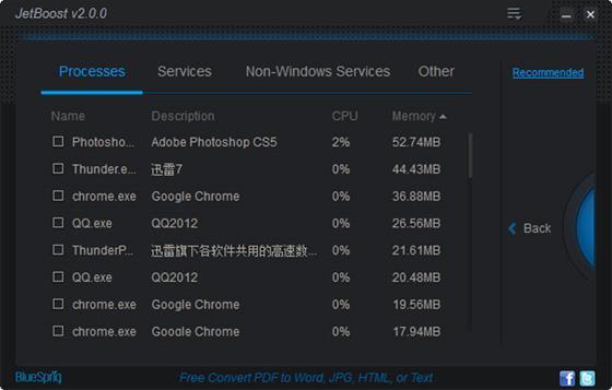 Скриншот программы jetboost