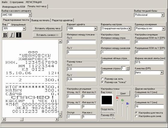 Скриншот программы kassy