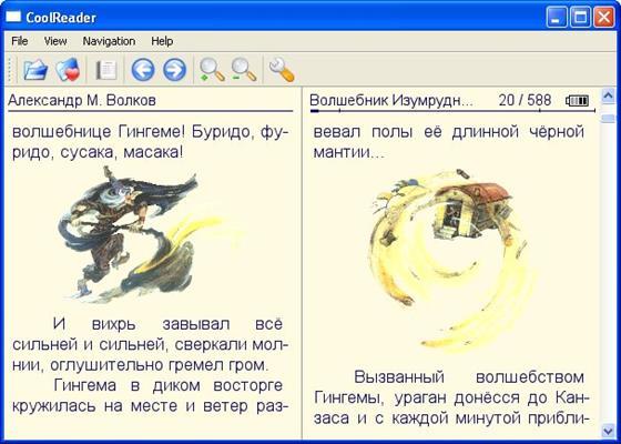 Скриншот программы cool reader для windows 7