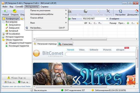 Скриншот программы bitcomet
