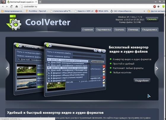 Скриншот программы coolverter