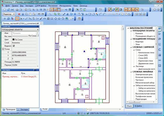 Скриншот программы inventory